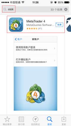 MT4手机版iPhone