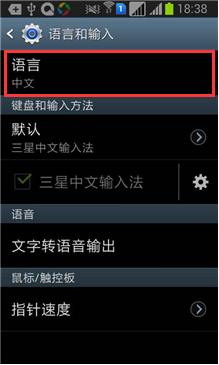 安卓版 —— 6. 设置、账户及语言