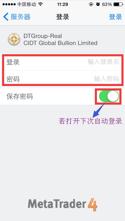苹果版 —— 2. 登陆账号