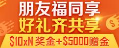 推荐人新banner